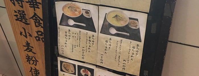 Menya Kaijin is one of Lugares favoritos de ジャック.