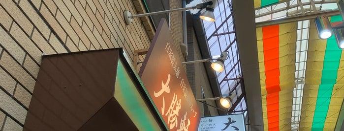 大勝軒まるいち 西荻窪店 is one of Lugares favoritos de ジャック.