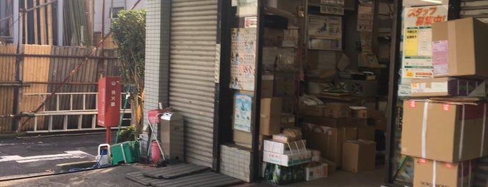 ヤマト運輸 浜田山センター is one of Tempat yang Disukai ジャック.