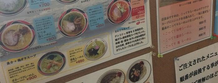 らーめん 西や 本店 is one of Posti che sono piaciuti a ジャック.