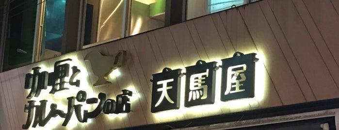 天馬屋 下北沢店 is one of Tempat yang Disukai ジャック.