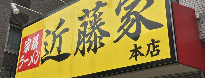 近藤家 本店 is one of Locais curtidos por ジャック.