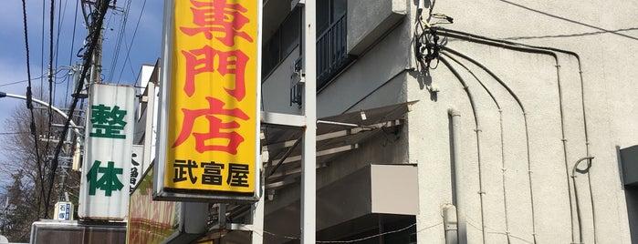 中華そば専門店 武富屋 is one of Lieux qui ont plu à ジャック.