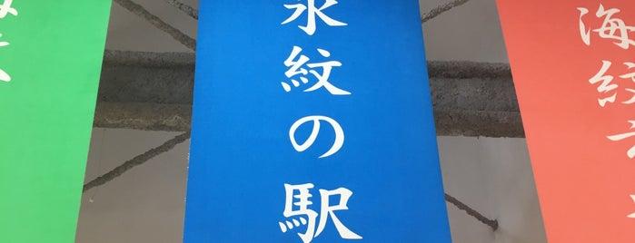 オホーツク氷紋の駅 is one of Lugares favoritos de ジャック.