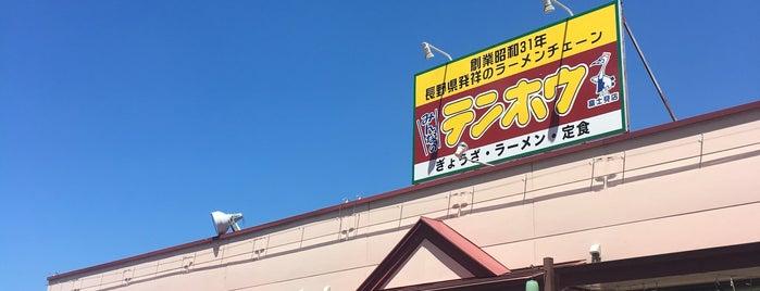 テンホウ 富士見店 is one of Tempat yang Disukai ジャック.