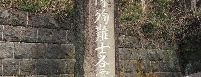 白虎隊自刃の地 is one of Orte, die ジャック gefallen.