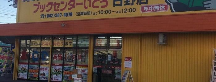 ブックセンターいとう 日野店 is one of Tempat yang Disukai ジャック.