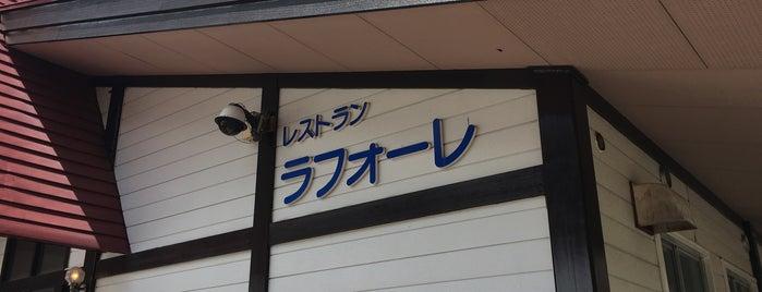 レストラン ラフォーレ is one of Lugares favoritos de ジャック.