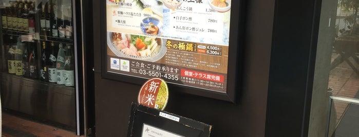 大地の恵み 北海道 is one of Tempat yang Disukai ジャック.