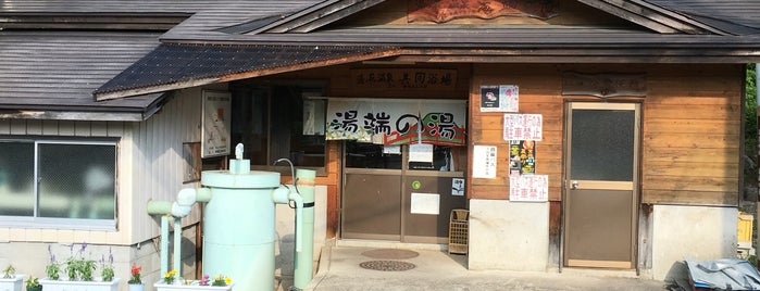 湯ノ花温泉 湯端の湯 is one of สถานที่ที่ ジャック ถูกใจ.