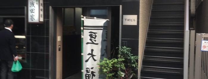 浅田家和菓子店 is one of お菓子屋.