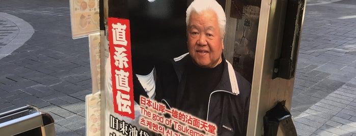 大勝軒まるいち 新宿東南口店 is one of Locais curtidos por ジャック.
