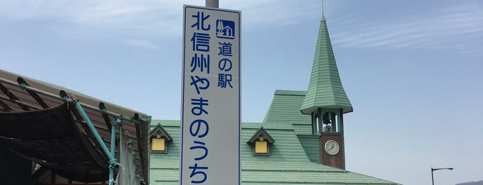 道の駅 北信州やまのうち is one of Locais curtidos por ジャック.
