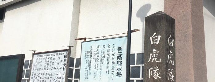 白虎隊記念館 is one of Lugares favoritos de ジャック.