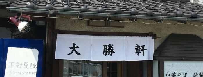小金井 大勝軒 is one of สถานที่ที่ ジャック ถูกใจ.