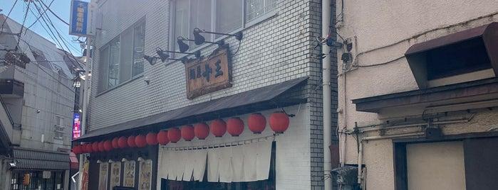 麺屋 十王 八幡山店 is one of ジャックさんのお気に入りスポット.