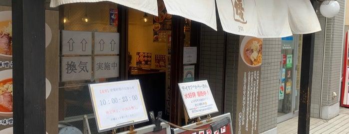 炙り味噌麺 優 is one of Lugares favoritos de ジャック.