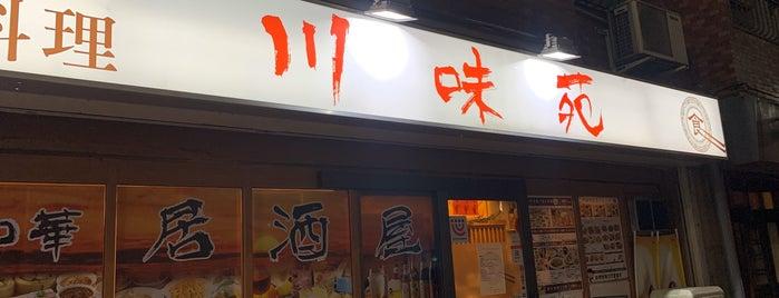 川味苑 is one of ジャック : понравившиеся места.
