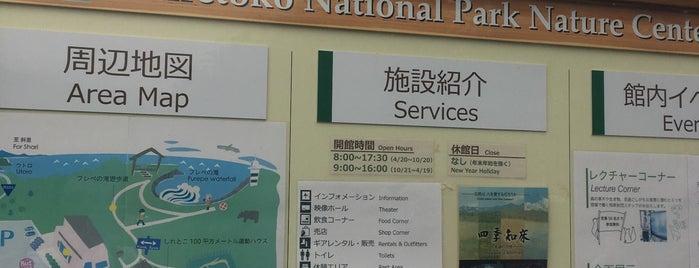 知床自然センター is one of Posti che sono piaciuti a ジャック.