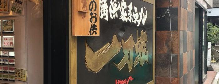 横浜家系ラーメン 一刀家 is one of Lugares favoritos de ジャック.