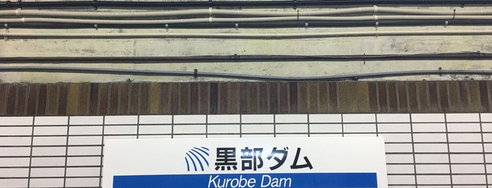 Kurobe Dam Station is one of Lugares favoritos de ジャック.