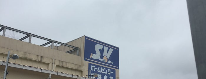 スーパーバリュー 杉並高井戸店 is one of Tempat yang Disukai ジャック.