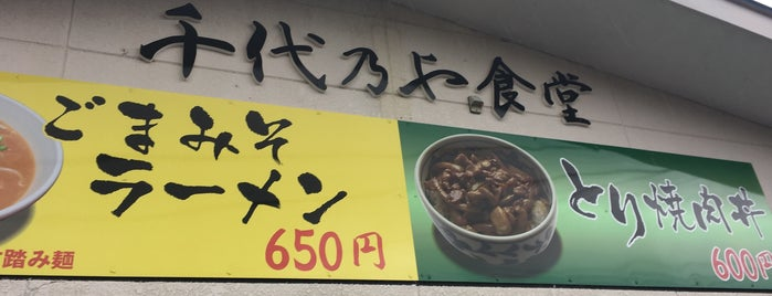 千代乃や食堂 is one of Lugares favoritos de ジャック.