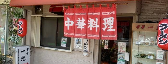 中華 一光 is one of Lugares favoritos de ジャック.