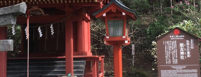 朋友神社 is one of Lugares favoritos de ジャック.