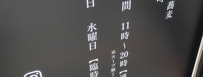 中華蕎麦きつね is one of ジャックさんのお気に入りスポット.
