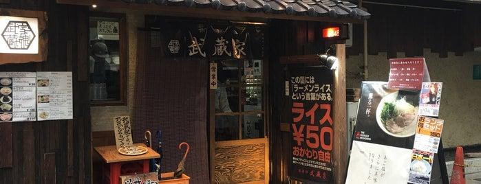 武蔵家 is one of Lugares favoritos de ジャック.