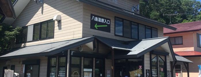 八島ビジターセンター あざみ館 is one of สถานที่ที่ ジャック ถูกใจ.