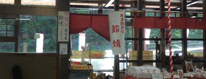 ねぼけ堂 黒飴の里 is one of สถานที่ที่ ジャック ถูกใจ.