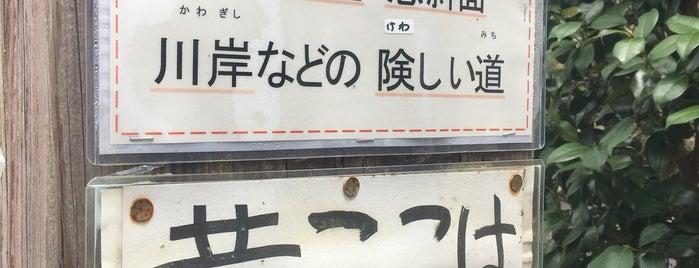 Tonohetsuri is one of Orte, die ジャック gefallen.