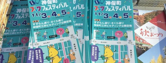 神田すずらん通り商店街 is one of Locais curtidos por ジャック.