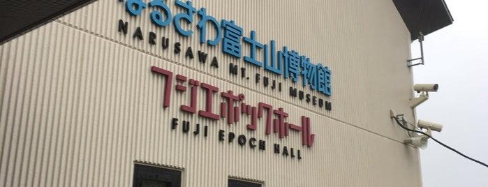 なるさわ富士山博物館 is one of Lieux qui ont plu à ジャック.