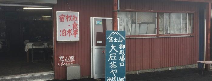 大石茶屋 is one of Lugares favoritos de ジャック.