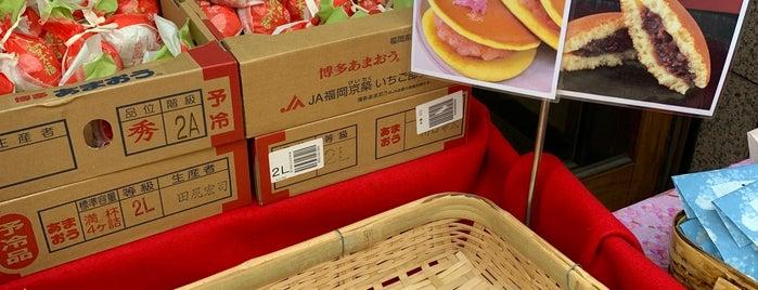 雪華堂 赤坂店 is one of お菓子屋.