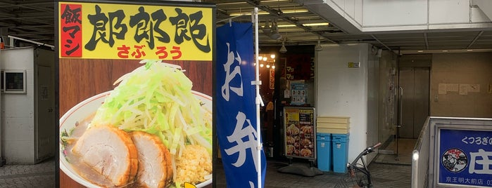 郎郎郎 明大前店 is one of Lugares favoritos de ジャック.