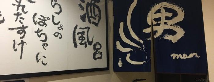 酒風呂 湯の沢 is one of Locais curtidos por ジャック.