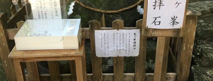 光ヶ峯遙拝石 is one of 観光地.