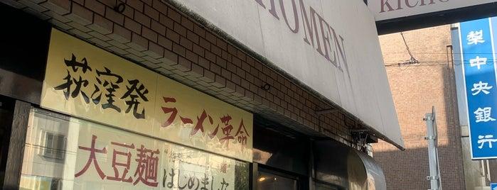 麺や KICHŌMEN is one of Lugares favoritos de ジャック.