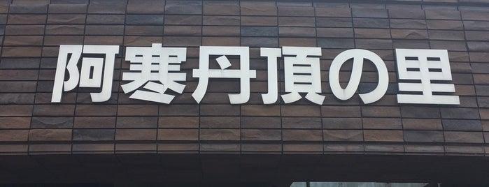 道の駅 阿寒丹頂の里 is one of Lugares favoritos de ジャック.