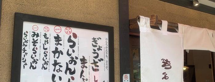 らいおん 府中本店 is one of Lieux qui ont plu à ジャック.