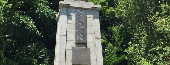 吉田松陰像 is one of 伊豆.