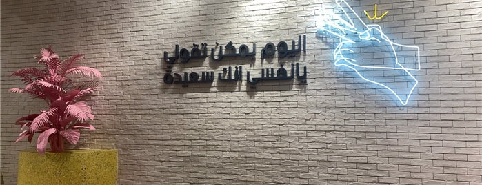 MUSEUM OF HAPPINESS is one of الرياض.