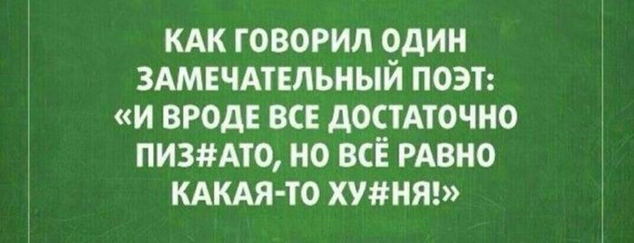 Павла Корчагина 1 is one of Есть о чем подумать....