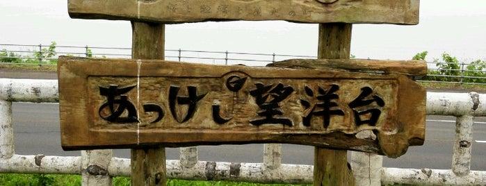 あっけし望洋台 is one of 撮り鉄スポット.