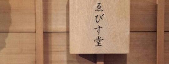 Yebisdo is one of Fukuoka.