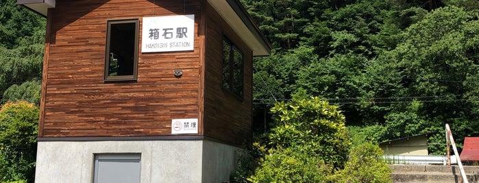 箱石駅 is one of JR 키타토호쿠지방역 (JR 北東北地方の駅).